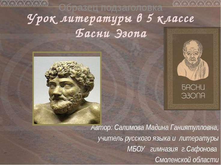 Урок литературы в 5 классе Басни Эзопа Автор: Салимова Мадина Ганиятулловна, ...
