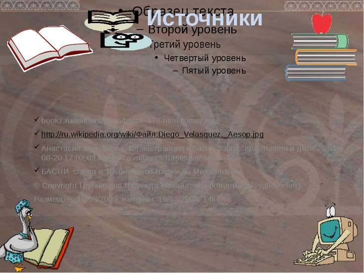 Источники bookz.ru/authors/ezop/basni_176.html копия ещё http://ru.wikipedia....