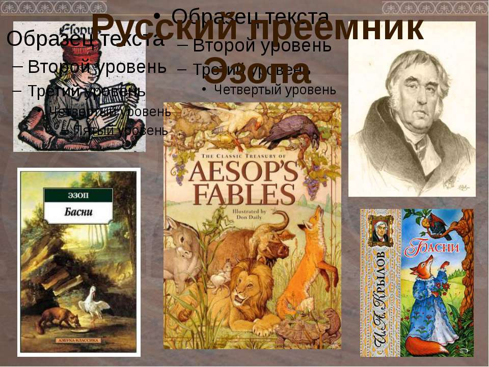 Русский преемник Эзопа
