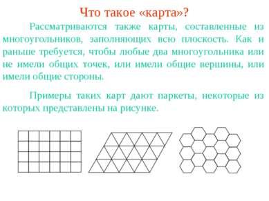 Что такое «карта»? Рассматриваются также карты, составленные из многоугольник...