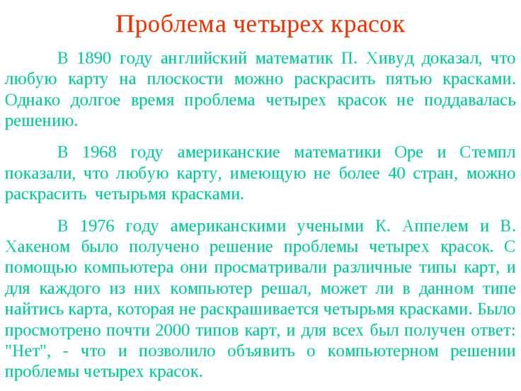 Проблема четырех красок В 1890 году английский математик П. Хивуд доказал, чт...