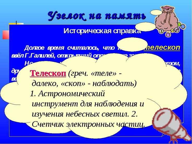 Узелок на память Телескоп (греч. «теле» - далеко, «скоп» - наблюдать) 1. Астр...