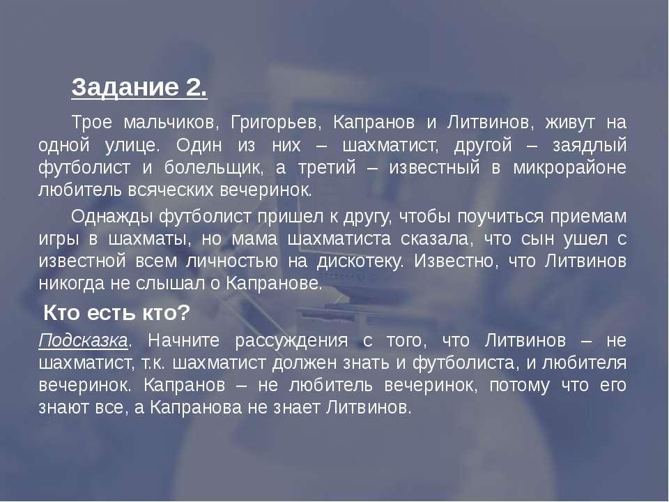 Задание 2. Трое мальчиков, Григорьев, Капранов и Литвинов, живут на одной ули...