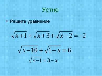 Устно Решите уравнение