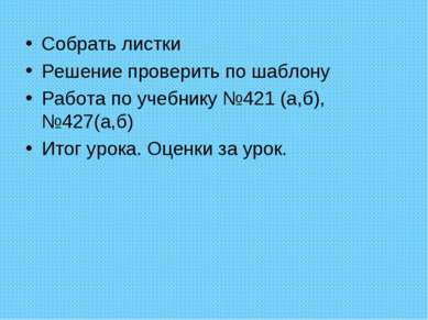 Собрать листки Решение проверить по шаблону Работа по учебнику №421 (а,б), №4...