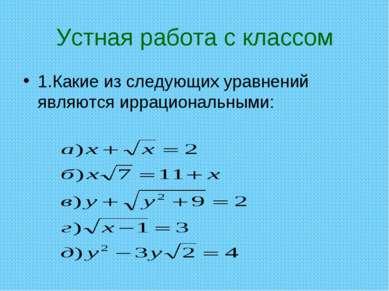 Устная работа с классом 1.Какие из следующих уравнений являются иррациональными: