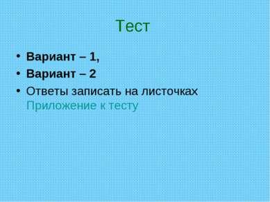 Тест Вариант – 1, Вариант – 2 Ответы записать на листочках Приложение к тесту