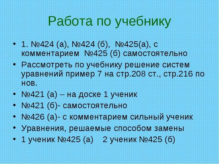 Работа по учебнику 1. №424 (а), №424 (б), №425(а), с комментарием №425 (б) са...
