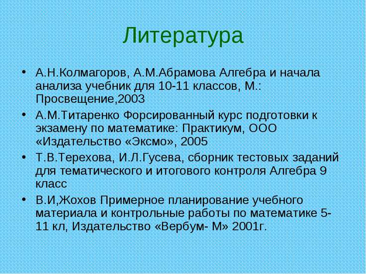 Литература А.Н.Колмагоров, А.М.Абрамова Алгебра и начала анализа учебник для ...