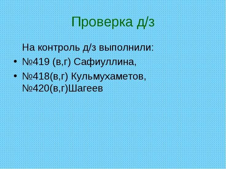 Проверка д/з На контроль д/з выполнили: №419 (в,г) Сафиуллина, №418(в,г) Куль...