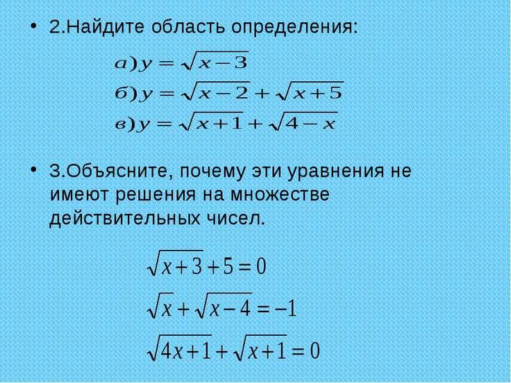 2.Найдите область определения: 3.Объясните, почему эти уравнения не имеют реш...