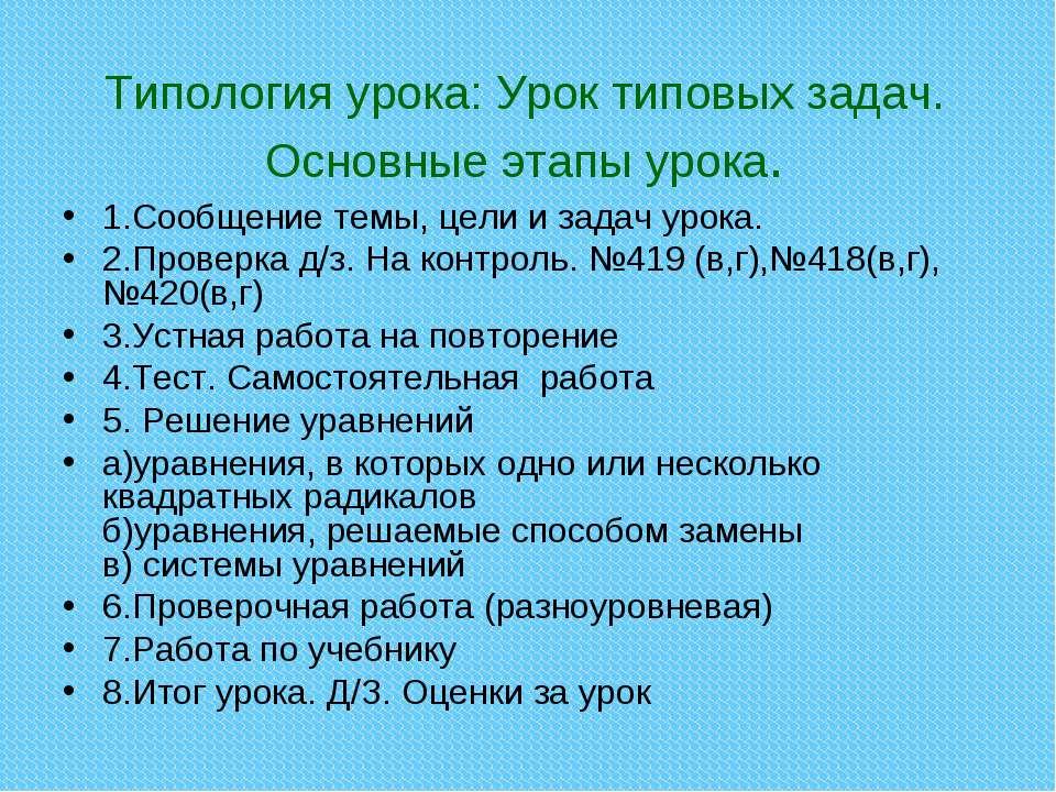 Типология урока: Урок типовых задач. Основные этапы урока. 1.Сообщение темы, ...