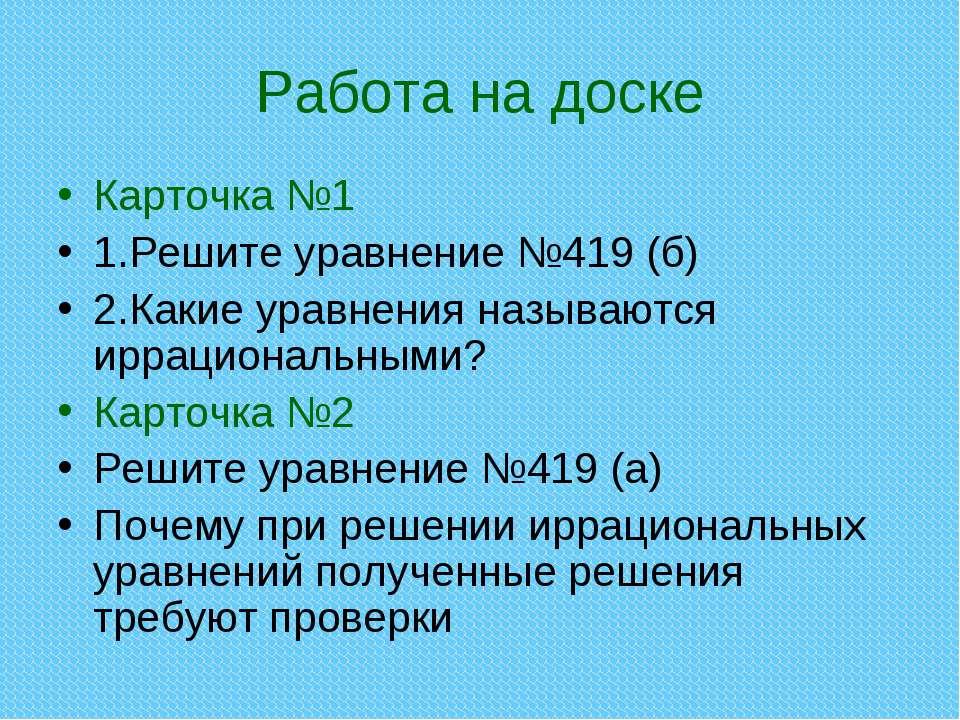 Работа на доске Карточка №1 1.Решите уравнение №419 (б) 2.Какие уравнения наз...