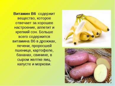 Витамин В6 содержит вещество, которое отвечает за хорошее настроение, аппети...