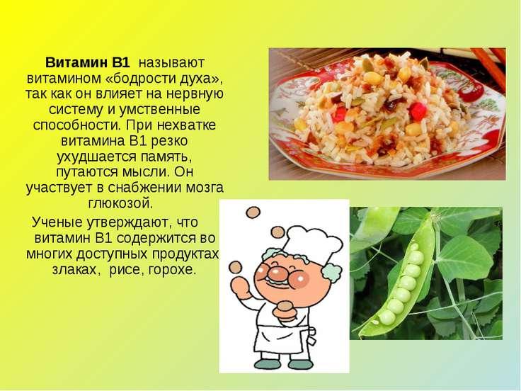 Витамин В1 называют витамином «бодрости духа», так как он влияет на нервную с...