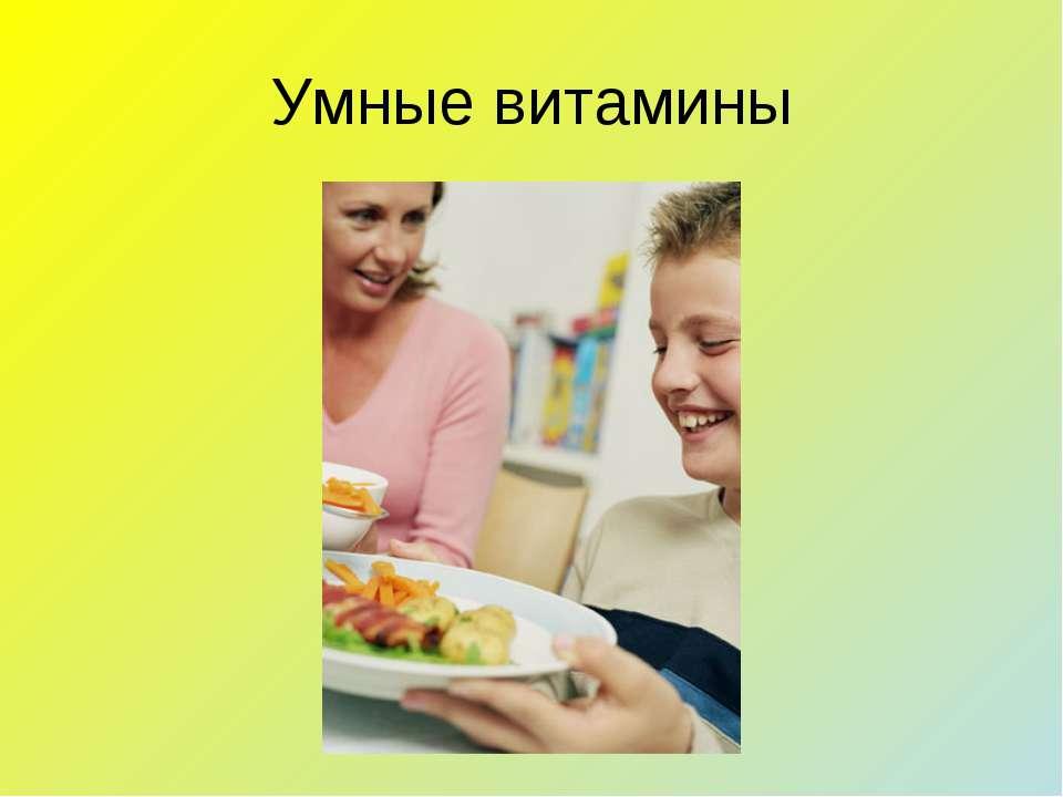 Умные витамины