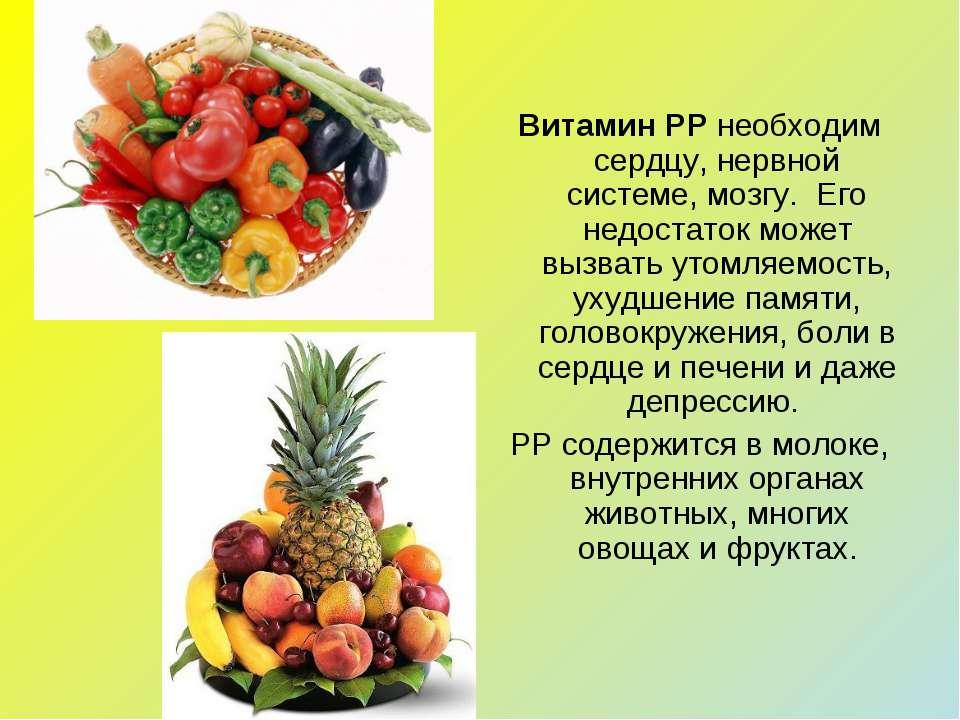 Витамин PP необходим сердцу, нервной системе, мозгу. Его недостаток может выз...