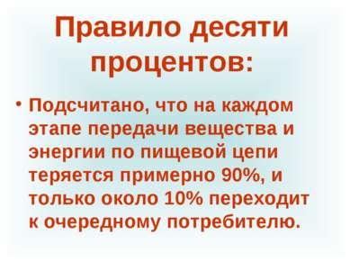 Правило десяти процентов: Подсчитано, что на каждом этапе передачи вещества и...