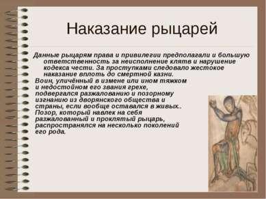 Наказание рыцарей Данные рыцарям права и привилегии предполагали и большую от...