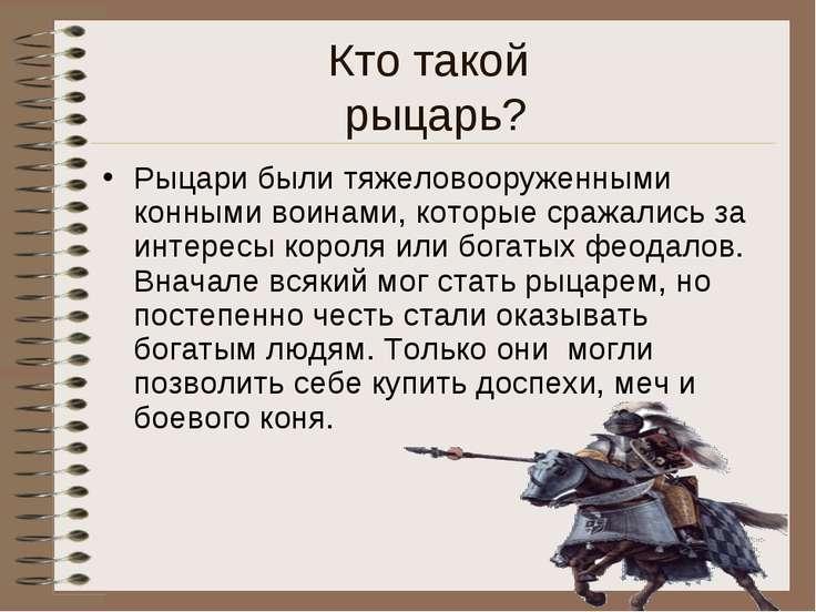 Кто такой рыцарь? Рыцари были тяжеловооруженными конными воинами, которые сра...