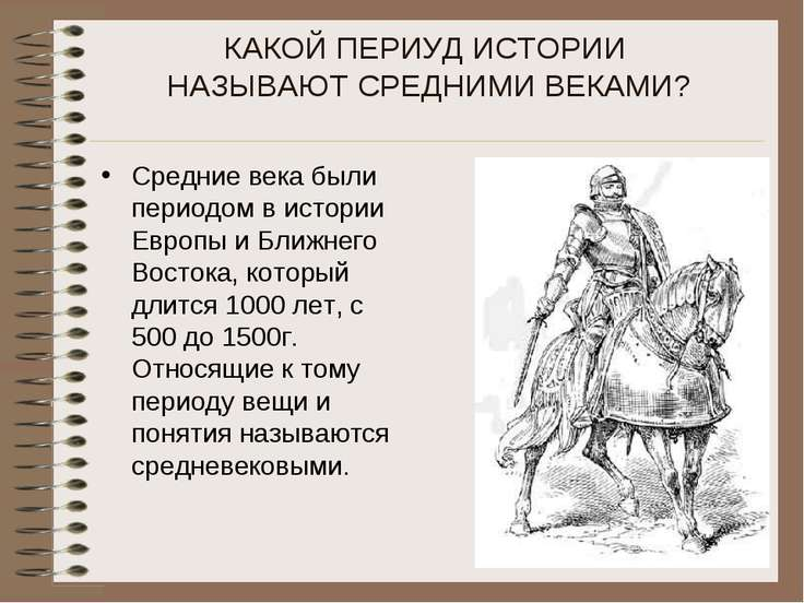 КАКОЙ ПЕРИУД ИСТОРИИ НАЗЫВАЮТ СРЕДНИМИ ВЕКАМИ? Средние века были периодом в и...