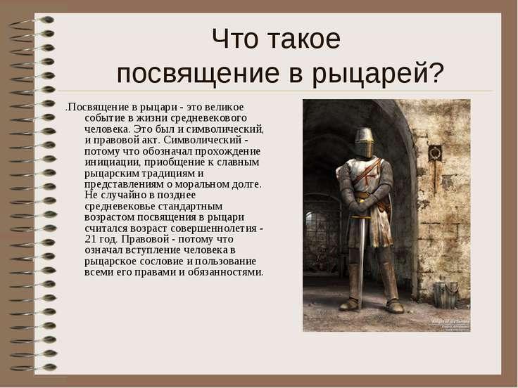 Что такое посвящение в рыцарей? .Посвящение в рыцари - это великое событие в ...