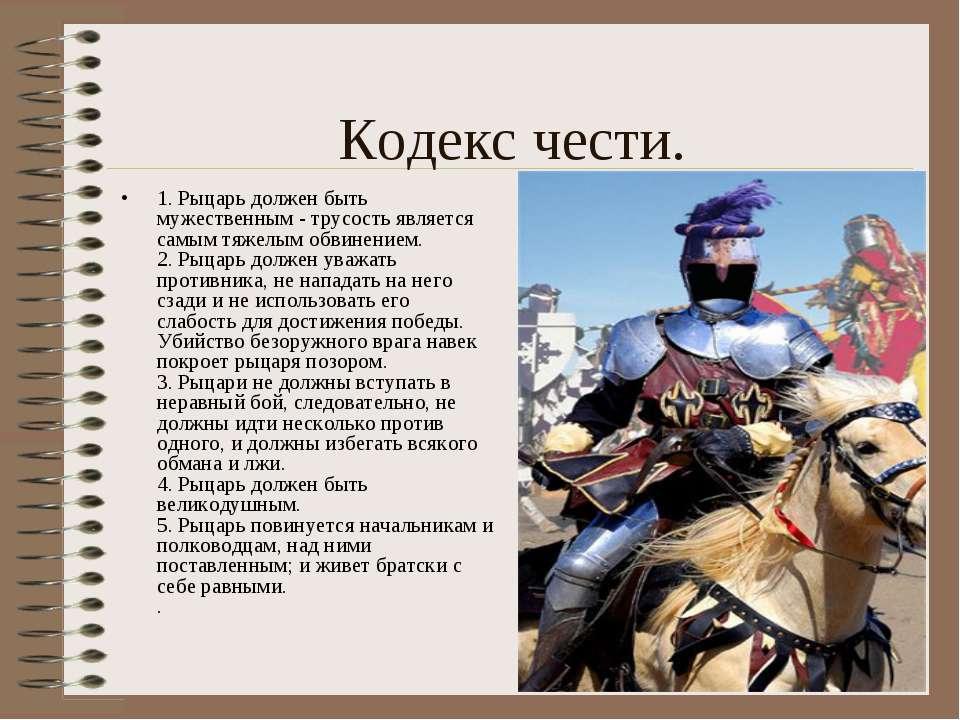 Кодекс чести. 1. Рыцарь должен быть мужественным - трусость является самым тя...