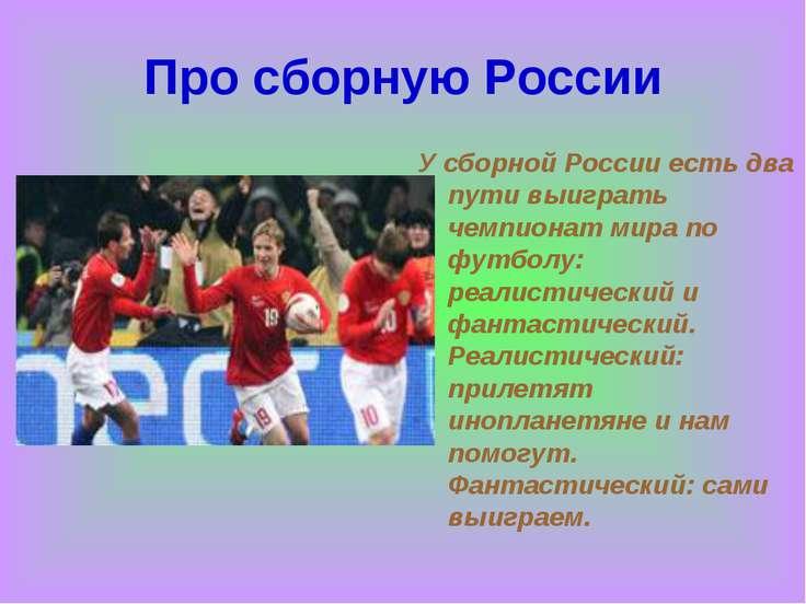 Про сборную России У сборной России есть два пути выиграть чемпионат мира по ...