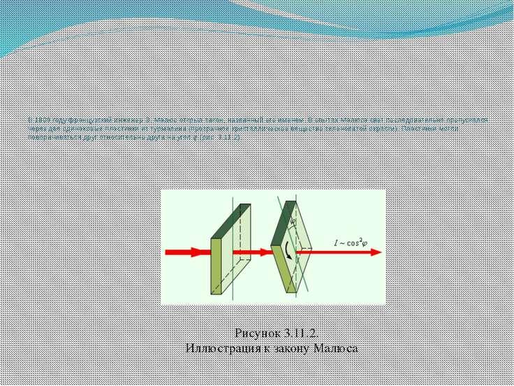 В 1809 году французский инженер Э. Малюс открыл закон, названный его именем. ...