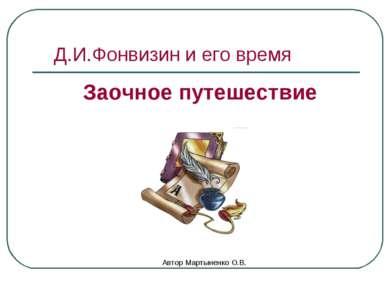 Автор Мартыненко О.В. Д.И.Фонвизин и его время Заочное путешествие Автор Март...
