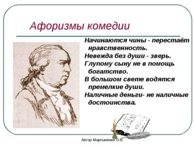 Автор Мартыненко О.В. Афоризмы комедии Начинаются чины - перестаёт нравственн...