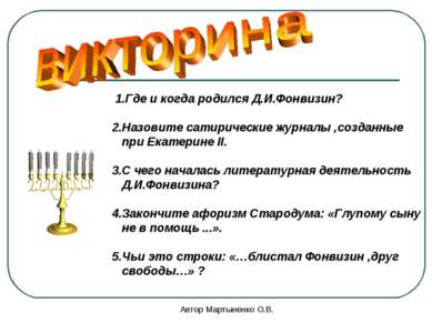Автор Мартыненко О.В. 1.Где и когда родился Д.И.Фонвизин? 2.Назовите сатириче...