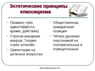 Автор Мартыненко О.В. Правило трёх единств(место, время, действие) Строгая ие...