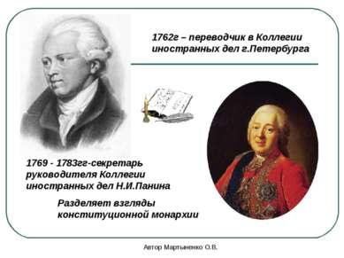 Автор Мартыненко О.В. 1769 - 1783гг-секретарь руководителя Коллегии иностранн...