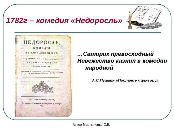 Автор Мартыненко О.В. …Сатирик превосходный Невежество казнил в комедии народ...