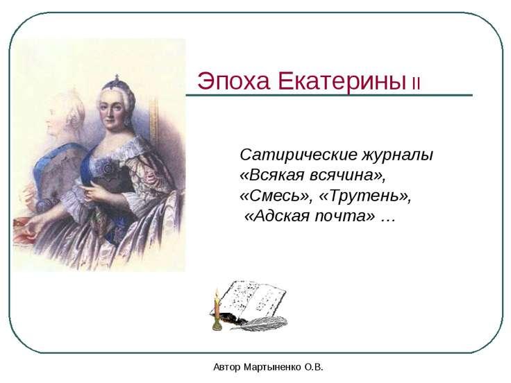 Автор Мартыненко О.В. Эпоха Екатерины II Сатирические журналы «Всякая всячина...