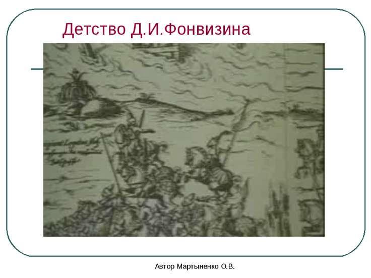 Автор Мартыненко О.В. Детство Д.И.Фонвизина Автор Мартыненко О.В.