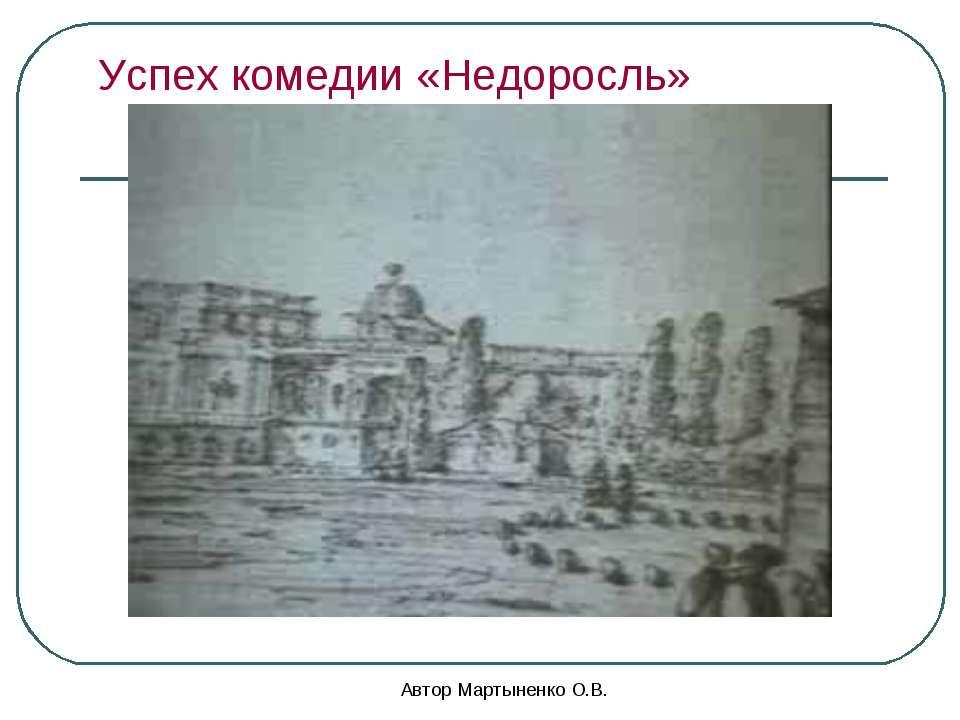 Автор Мартыненко О.В. Успех комедии «Недоросль» Автор Мартыненко О.В.