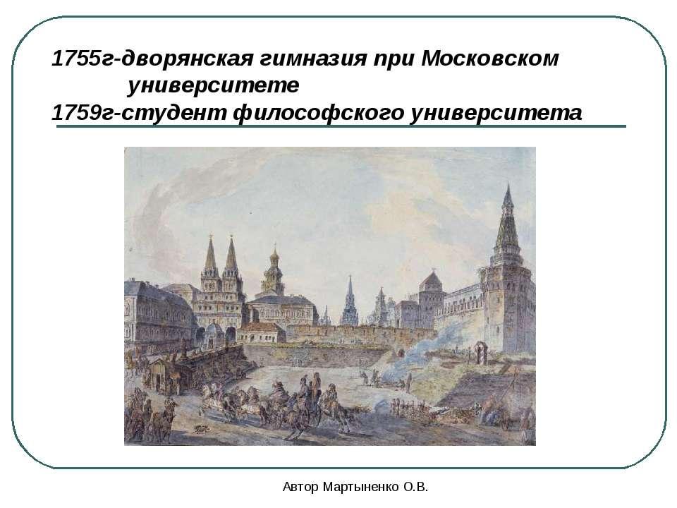 Автор Мартыненко О.В. 1755г-дворянская гимназия при Московском университете 1...
