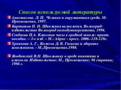 Список используемой литературы Анастасова. Л. П. Человек и окружающая среда. ...