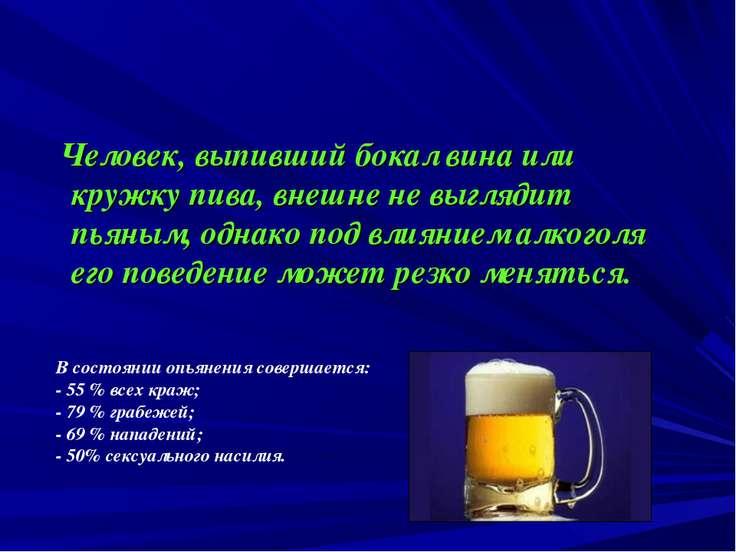 Человек, выпивший бокал вина или кружку пива, внешне не выглядит пьяным, одна...