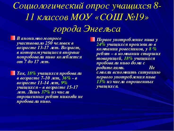 Социологический опрос учащихся 8-11 классов МОУ «СОШ №19» города Энгельса В а...