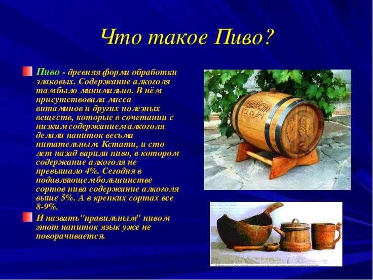 Что такое Пиво? Пиво - древняя форма обработки злаковых. Содержание алкоголя ...
