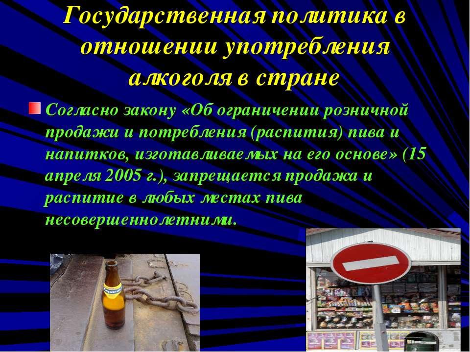 Государственная политика в отношении употребления алкоголя в стране Согласно ...