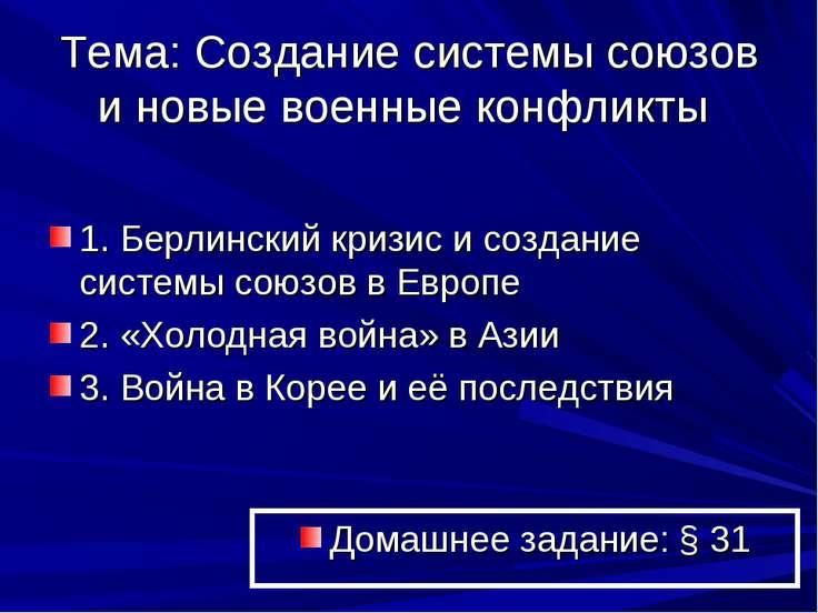 Тема: Создание системы союзов и новые военные конфликты 1. Берлинский кризис ...