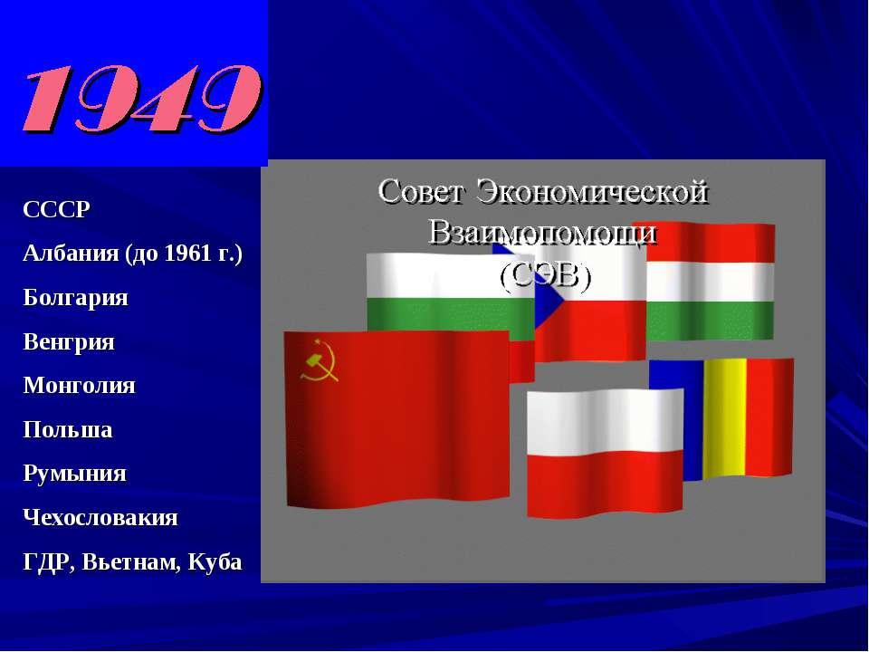 СССР Албания (до 1961 г.) Болгария Венгрия Монголия Польша Румыния Чехословак...