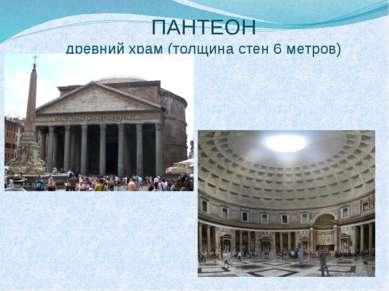 ПАНТЕОН древний храм (толщина стен 6 метров)
