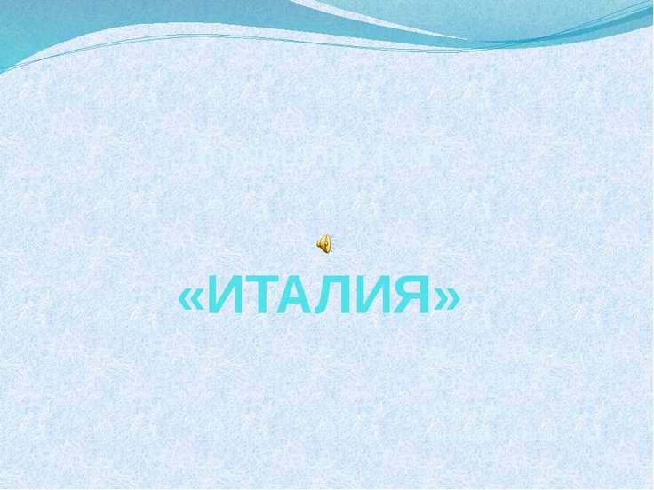 «ИТАЛИЯ» Доклад на тему Ученик 2 «Б» класса МОУ СОШ №5 г.Саратова Алексеев Иван