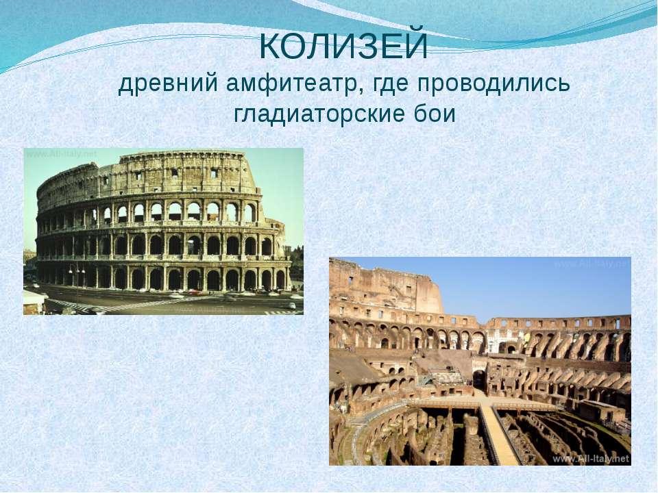 КОЛИЗЕЙ древний амфитеатр, где проводились гладиаторские бои