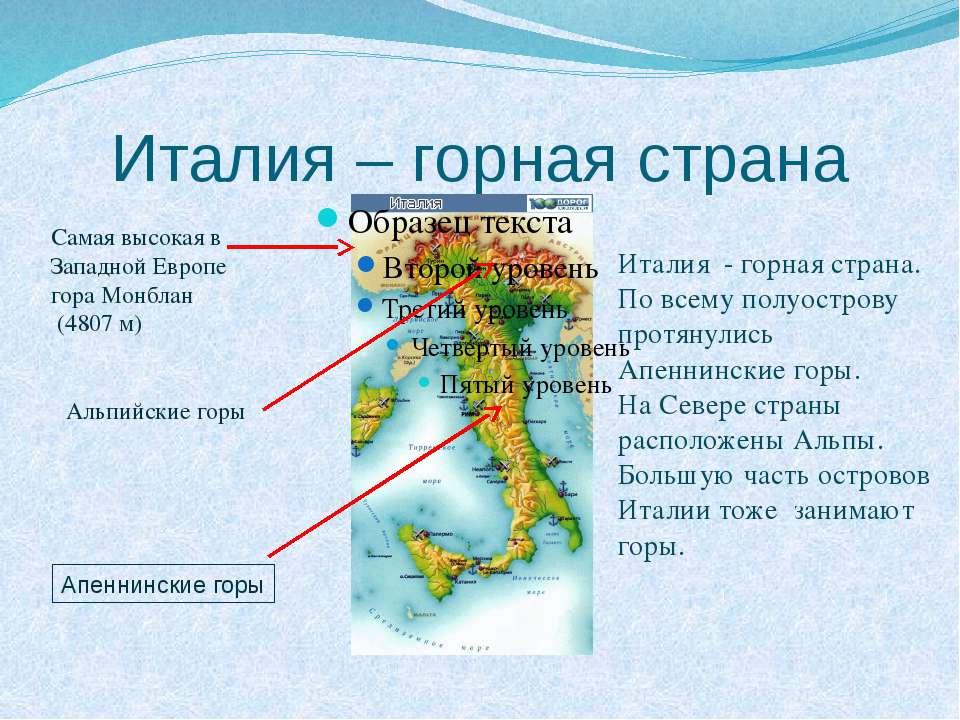 Италия – горная страна Самая высокая в Западной Европе гора Монблан (4807 м) ...